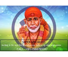 black magic specialist babaji +91-7568793397 in mumbai